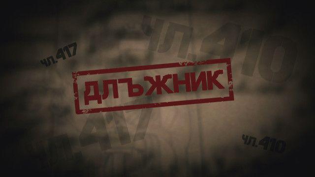 Лишиха скандалния частен съдебен изпълнител Иван Чолаков от ...