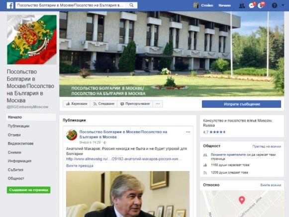 Фейсбук страницата на българското посолство в Москва