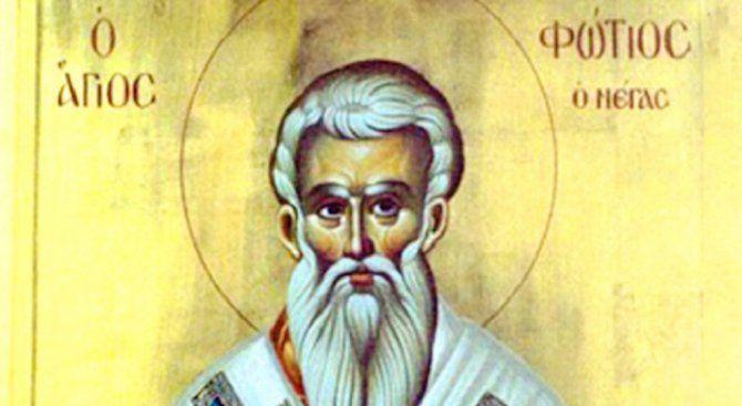 св.Фотий