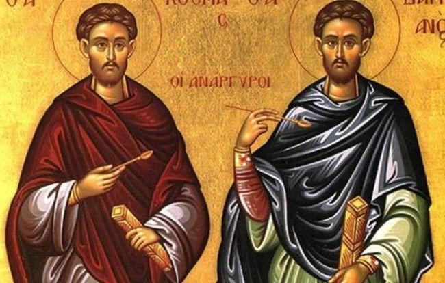 св. Козма и Дамян