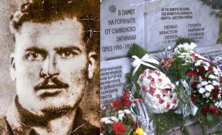 Командирът Георги Търпанов и паметника в памет на горяните в Сливен