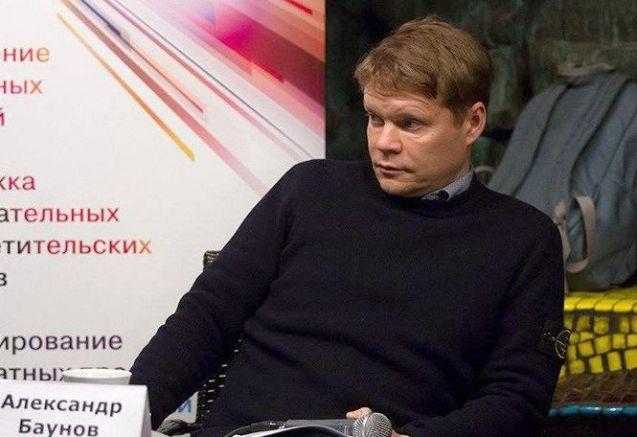 Александър Баунов, Карнеги център