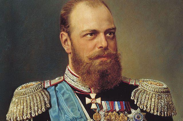 Александър Трети