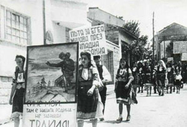 Протестно шествие на българи от Беломорието