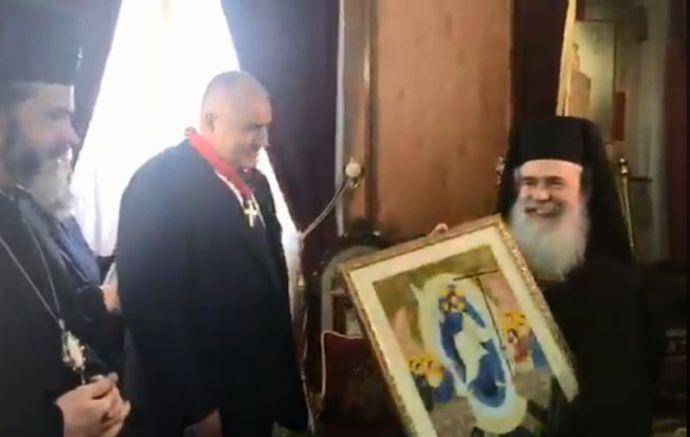 Борисов и патриарх Теофилос Трети