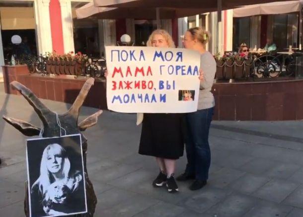 Протестът на дъщерята на Славина