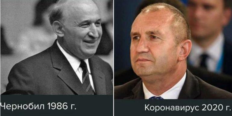 Живков и Радев
