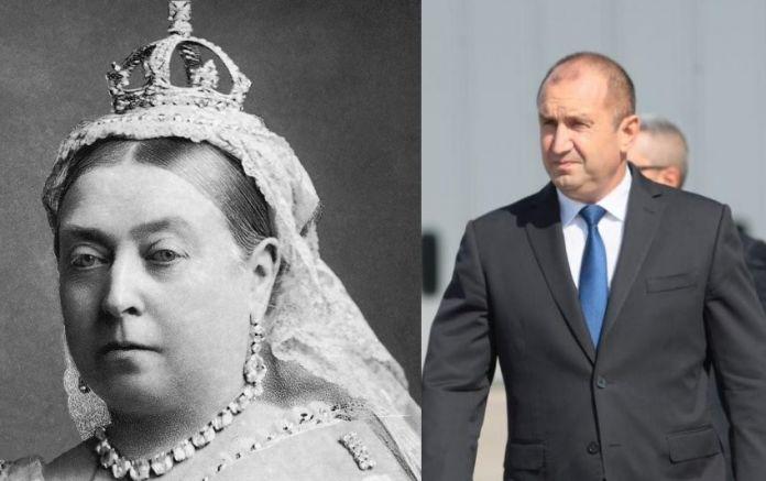 Кралица Виктория и Румен Радев