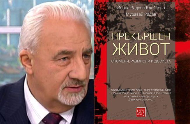 Муравей Радев и документалната книга за баща му
