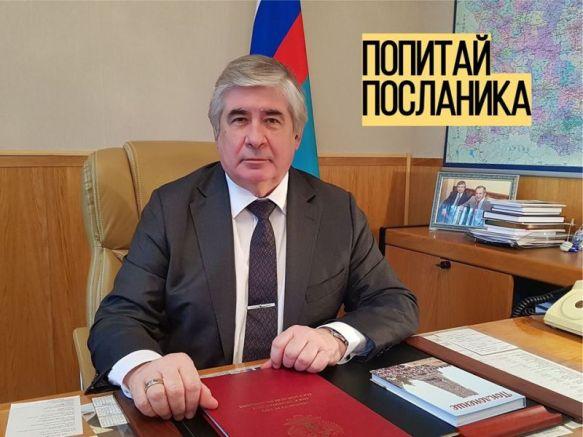 Посланик Макаров