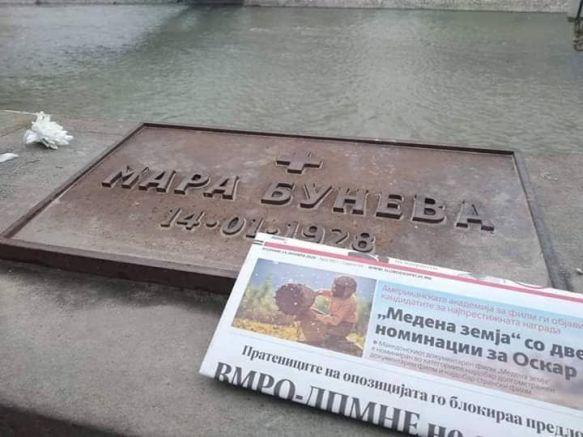 Плочата в Скопие и вестник с днешна дата