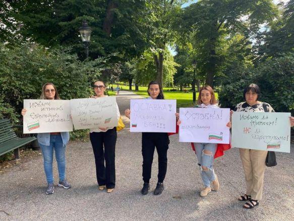 българи протестират в Осло, снимка: Сега
