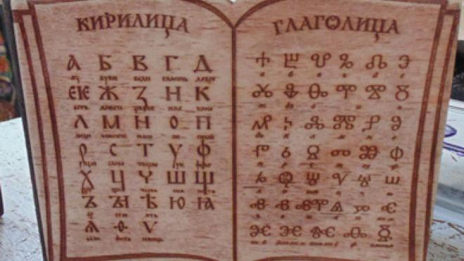 Кирилица