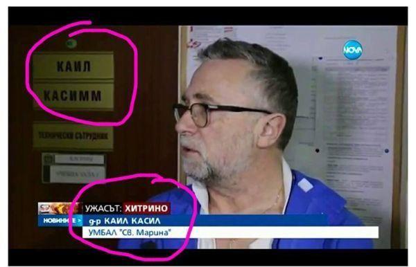 Да напомня, че самият интелектуален потенциал на репортерите очевидно не е голям, щом бъркат името на лекар с името на клиника и катедра.