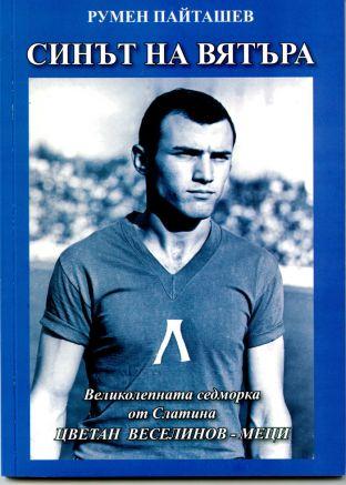 """Книгата-спомени за историята на """"Левски"""""""