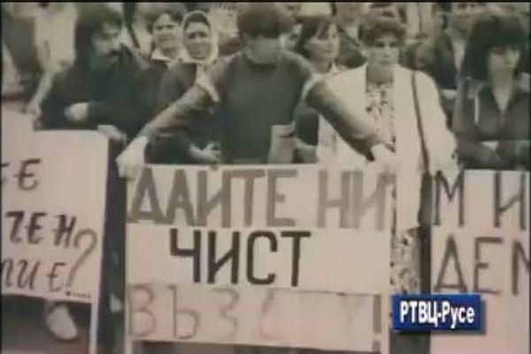 Архивна снимка от протеста