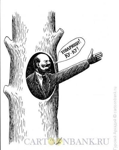 lenin_karikatura1.jpg