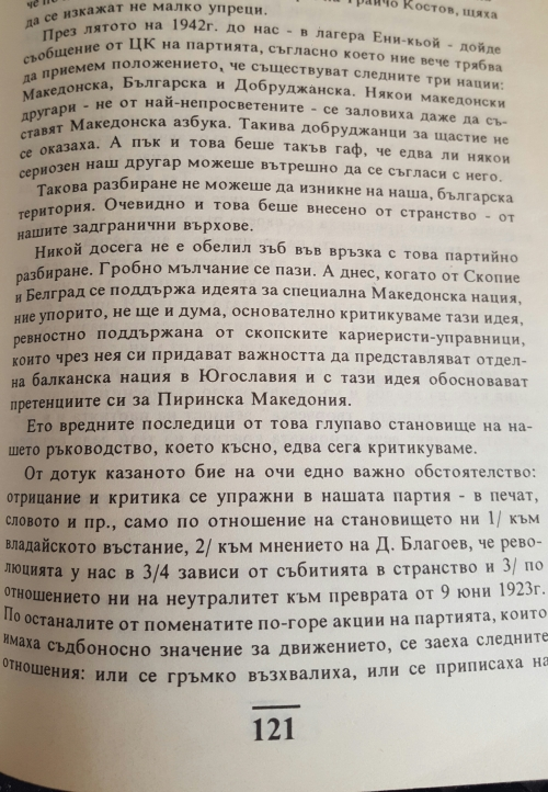 makedonski_ezik.jpg
