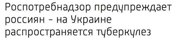 propaganda_rus_1.jpg