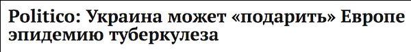 propaganda_rus_4.jpg