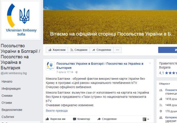 ukraina_posolstvo.jpg