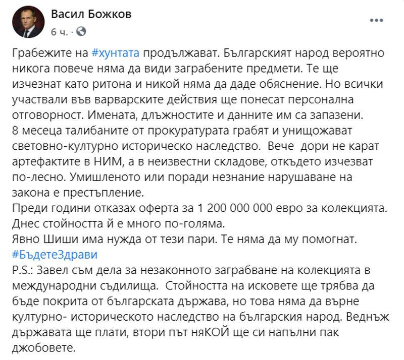 bojkov_post_16_09.jpg
