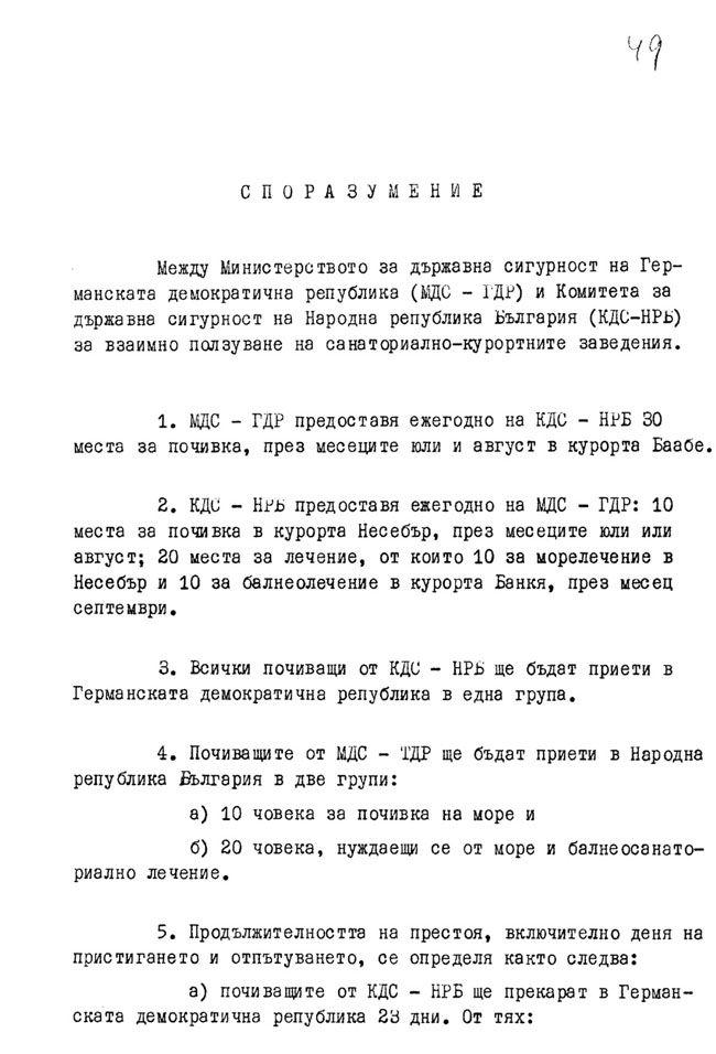 DS-pochivka_001.jpg