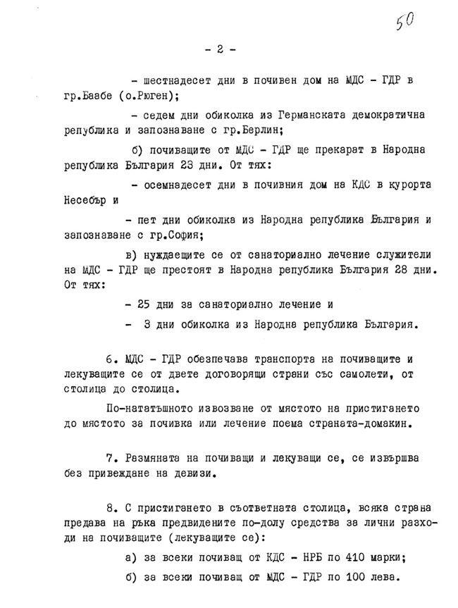 DS-pochivka_002.jpg