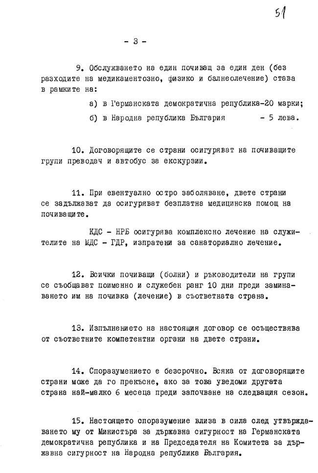 DS-pochivka_003.jpg