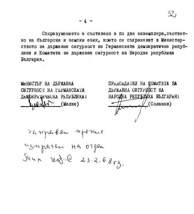 DS-pochivka_004.jpg