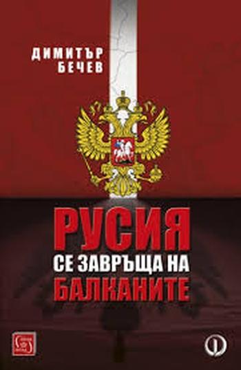 dimitar_bechev_kniga.jpg