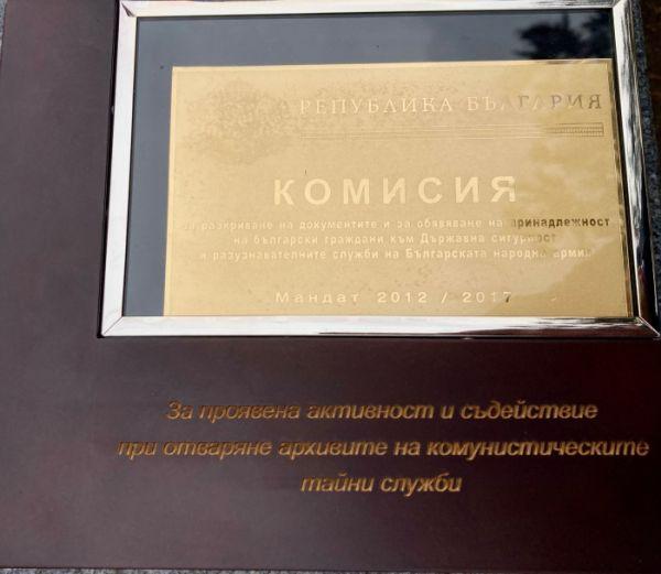 dimitrov_slavov_andreev_nagrada.jpg