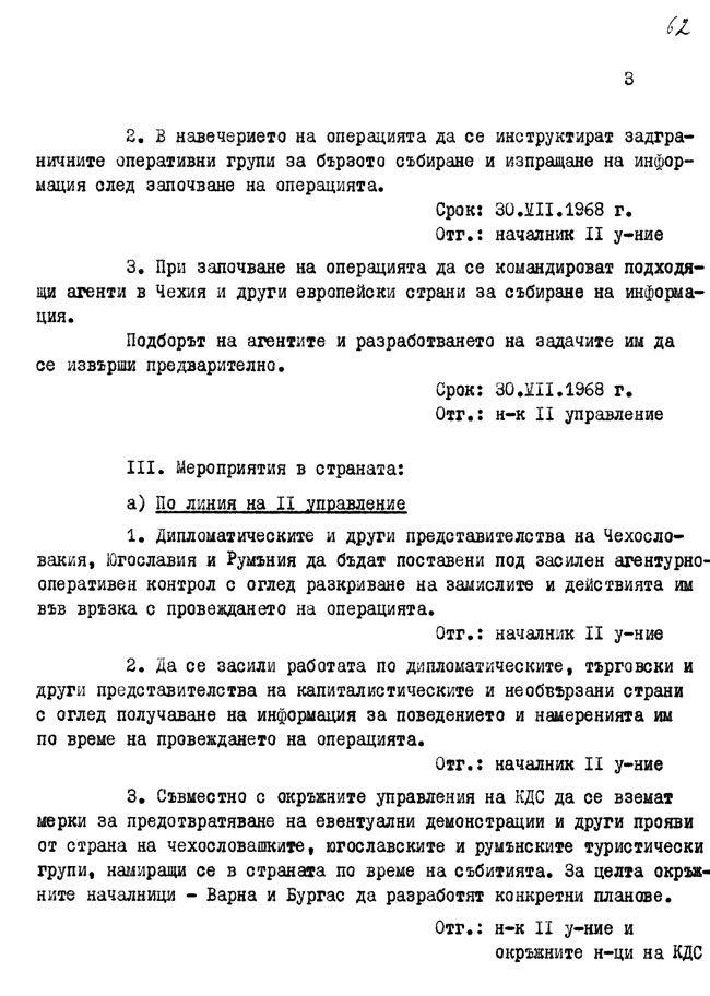 ds-Operazia-Udar_003.jpg