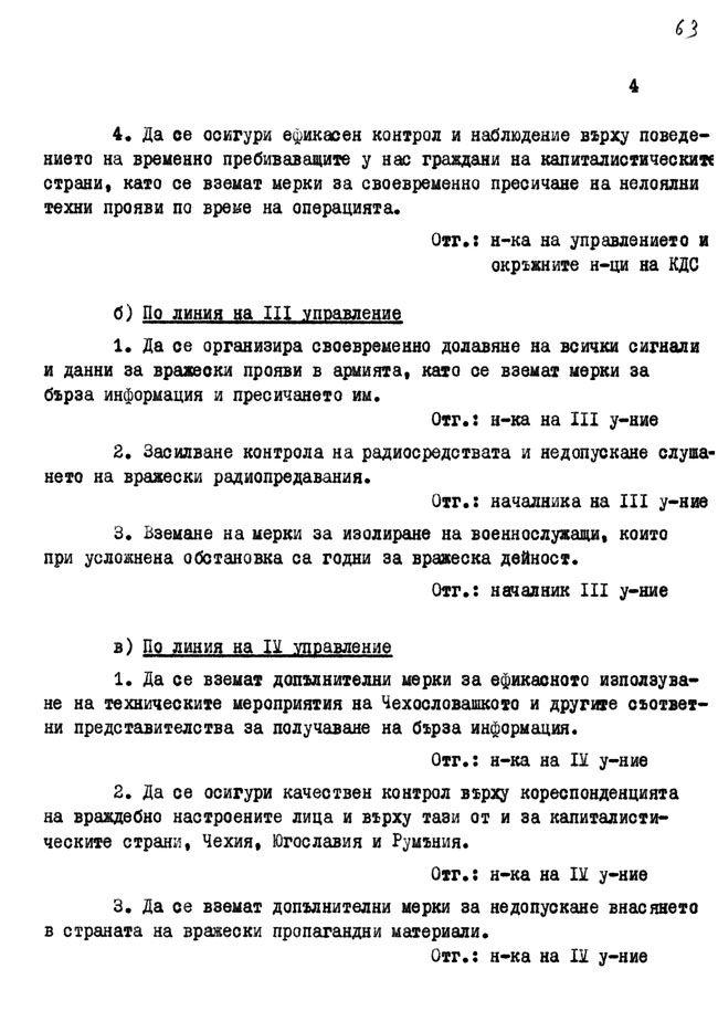 ds-Operazia-Udar_004.jpg