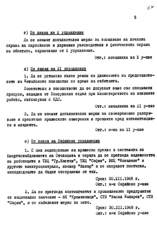 ds-Operazia-Udar_005.jpg