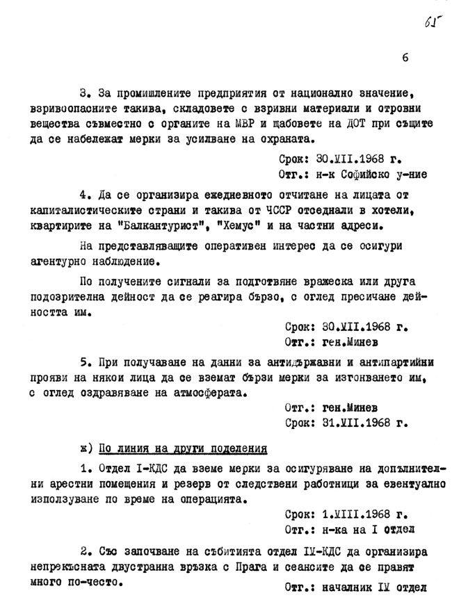 ds-Operazia-Udar_006.jpg