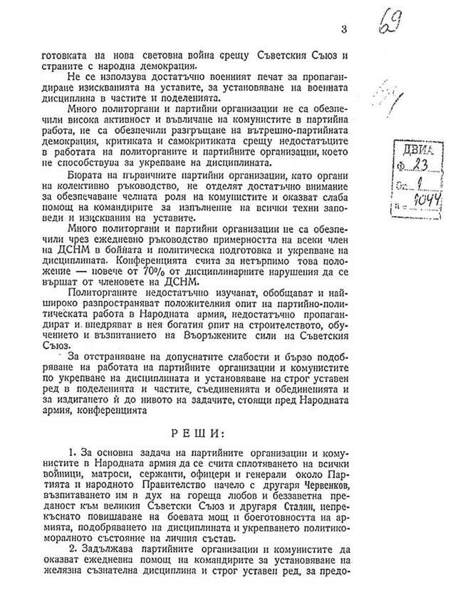 ds_Armia-1952_003.jpg
