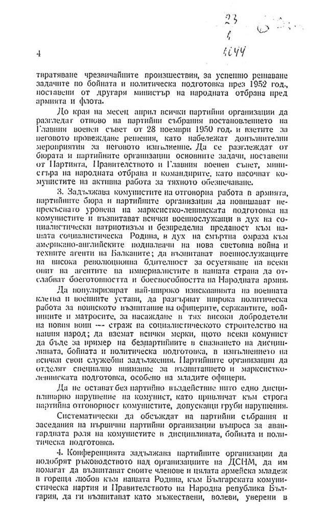 ds_Armia-1952_004.jpg