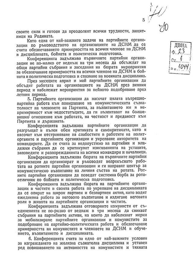 ds_Armia-1952_005.jpg