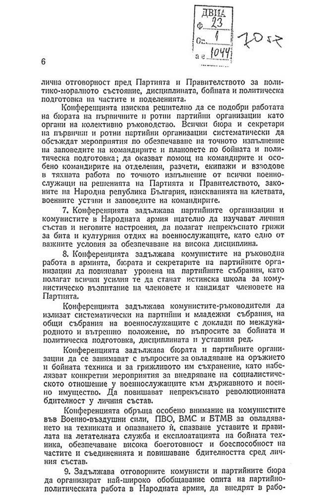ds_Armia-1952_006.jpg