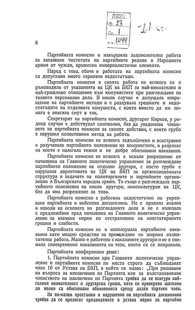 ds_Armia-1952_008.jpg