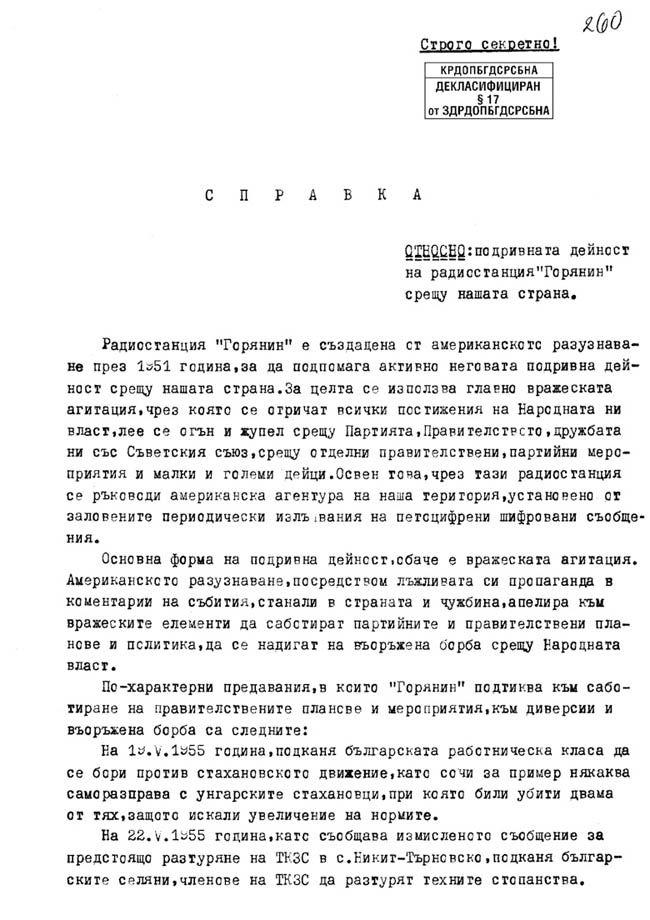 ds_Gorianin-1956_001.jpg