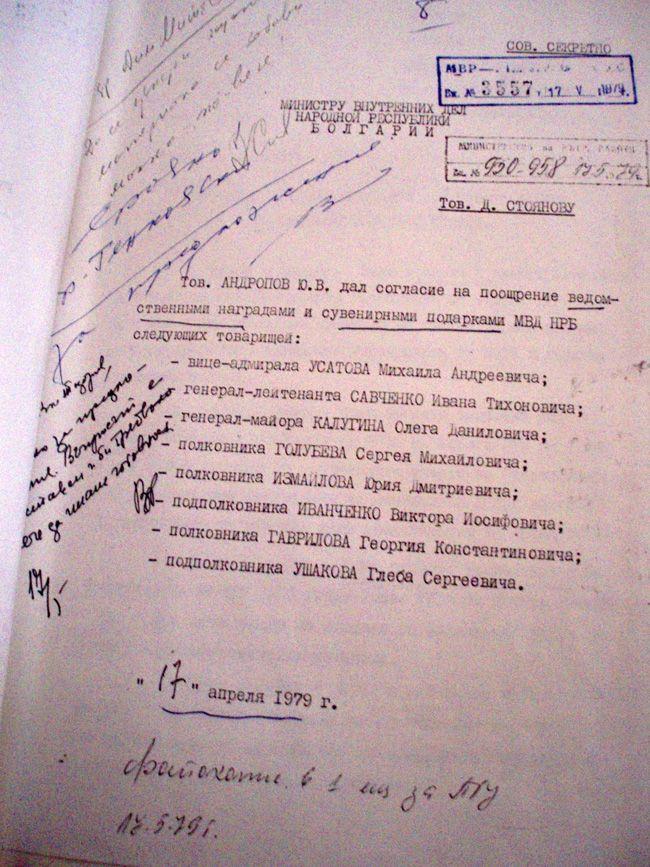 georgi_markov3.jpg