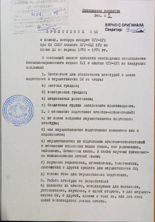 georgi_markov5.jpg