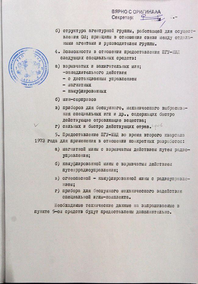 georgi_markov6.jpg