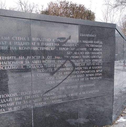 jertvi_na_komunizma3_1_.jpg