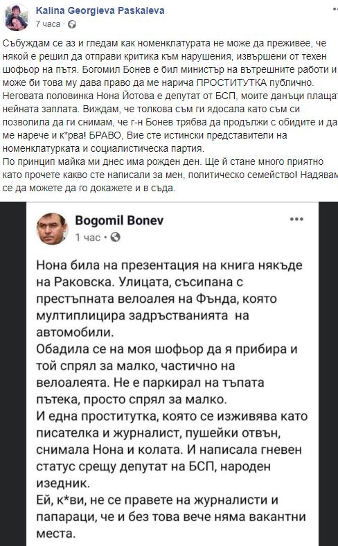 kalina_paskaleva_bogomil_bonev2.png
