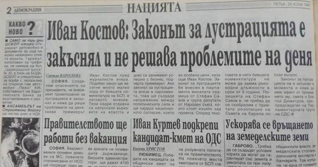 kostov_komentar.jpg