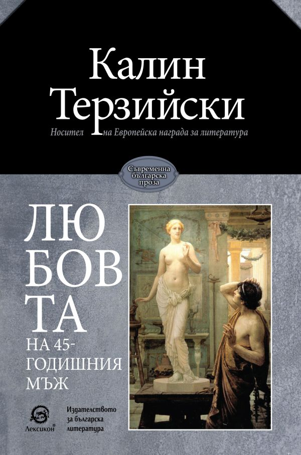 Leksikon_Kalin-Terzijski-Lyubovta.jpg