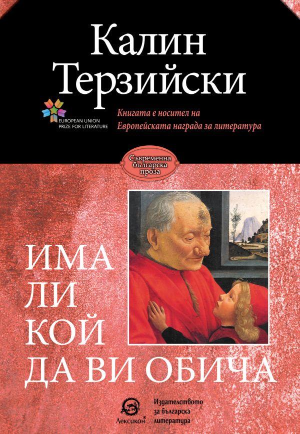 Leksikon_Kalin-Terzijski.jpg